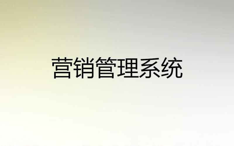 【營銷管理】制造業營銷管理常見問題   思博企業管理咨詢