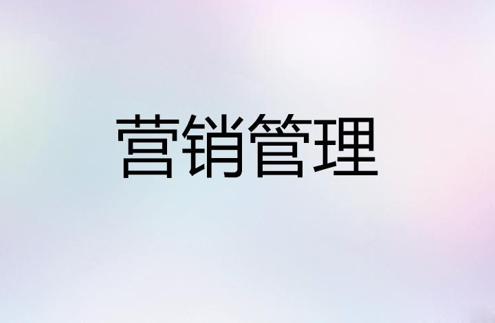 深圳咨詢公司|營銷管理咨詢公司_思博咨詢集團