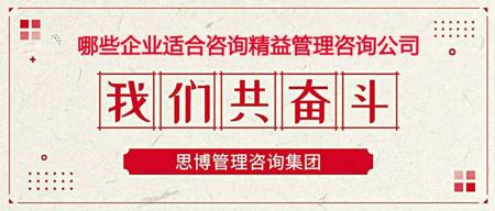 廣東精益生產咨詢,哪些企業適合咨詢精益管理咨詢公司.png